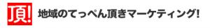 地域のてっぺん頂きマーケティング!|濱田真輝