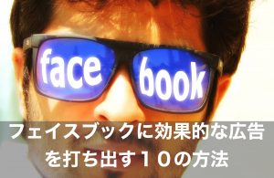 フェイスブックに効果的な広告を打ち出す10の方法